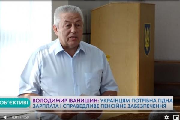 Володимир Іванишин: Українцям потрібна гідна зарплата і справедливе пенсійне забезпечення