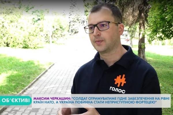 Максим Черкашин: «Український солдат повинен отримувати  забезпечення на рівні НАТО»