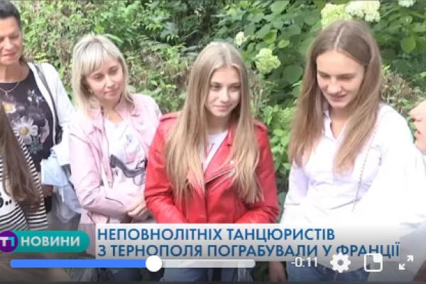 У Франції пограбували танцюристів з Тернополя, страхова відмовляється компенсувати втрати