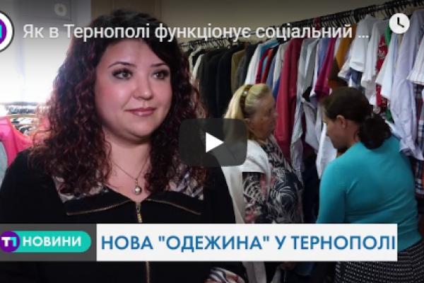 Магазин, де можна взяти речі безкоштовно, знову запрацював у Тернополі