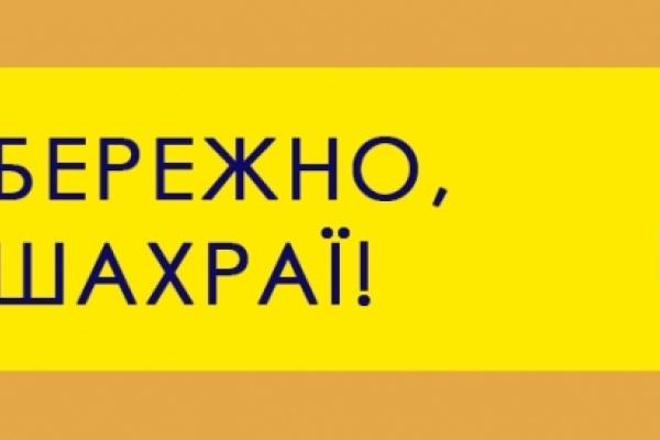 На Тернопільщині медові шахраї