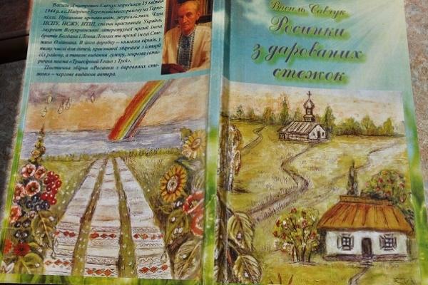 Пригорща поетичних росинок із сердечних долонь Василя Савчука