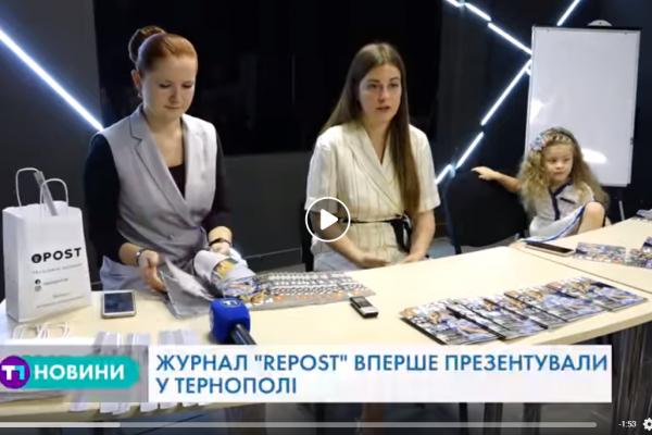 Молодіжний журнал вперше презентували у Тернополі
