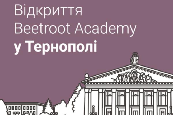 Шведи відкривають ІТ-академію у Тернополі