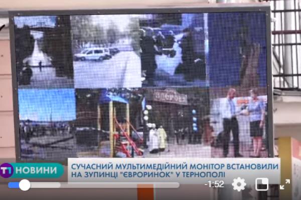 На зупинці «Євроринок» у Тернополі встановили сучасний мультимедійний монітор