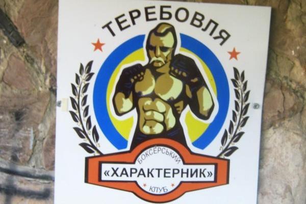 Незабаром теребовлянські боксери клубу «Характерник» в товариській зустрічі покажуть свої вміння