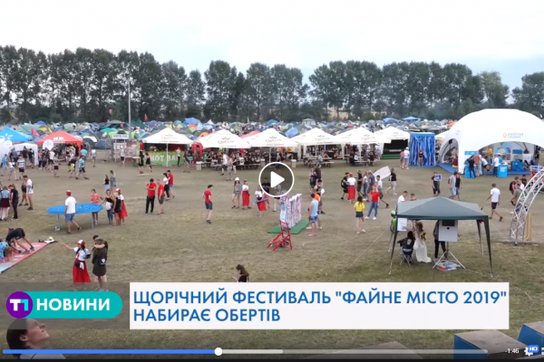 «Територія можливостей», море драйву та музики, - біля Тернополя стартував Фестиваль Файне Місто