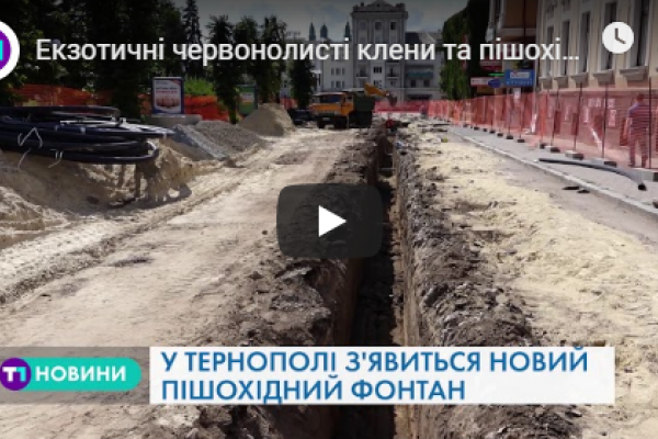 У центрі Тернополя облаштують пішохідний фонтан (Відео)