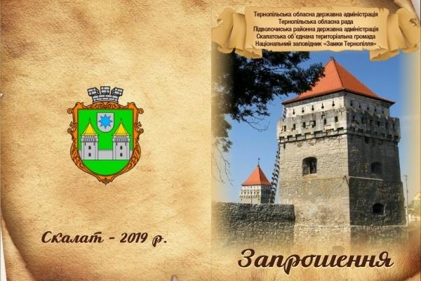 На Тернопільщині святкуватимуть день Скалатського замку