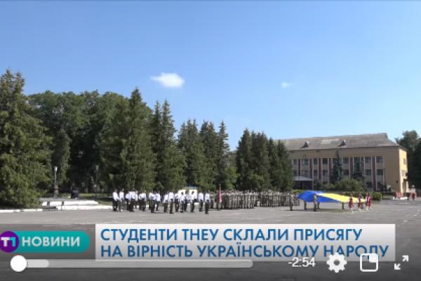 Студенти ТНЕУ склали присягу на вірність українському народу