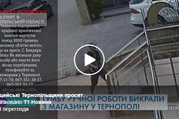Тумбочку ручної роботи викрали з магазину у Тернополі (Відео)