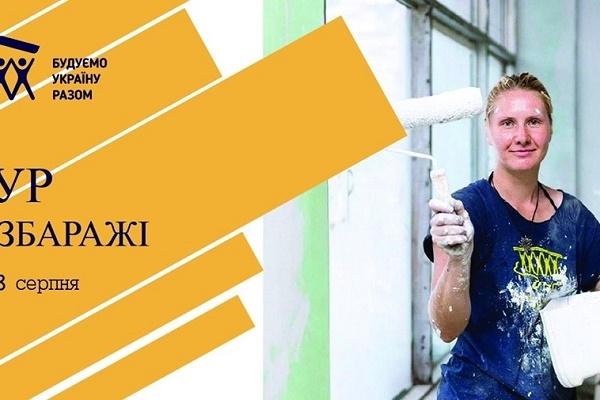 З 4 серпня у Збаражі волонтери «Будуємо Україну Разом» розпочнуть реалізовувати соціальні проекти