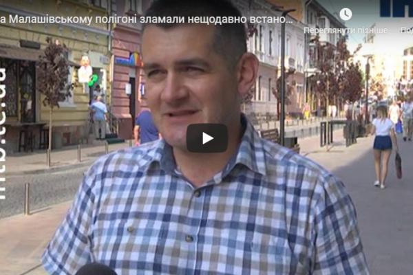 На Малашівському полігоні зламали нещодавно встановлені камери спостереження