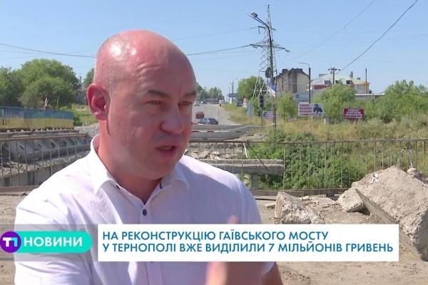 Стратегічні роботи: ремонт Гаївського моста у Тернополі проводять лише за кошти міської казни