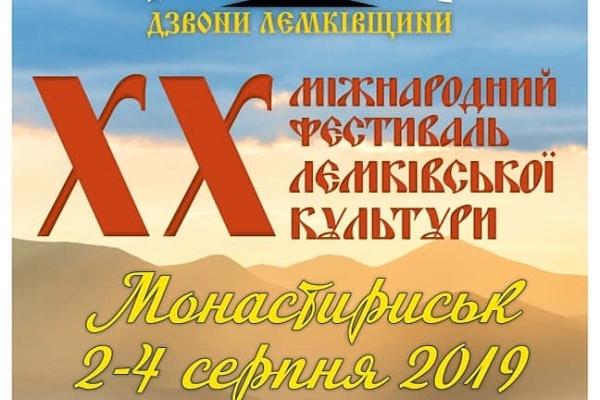 Тернопільське «Опілля» – знову генеральний спонсор Всеукраїнського фестивалю «Дзвони Лемківщини»