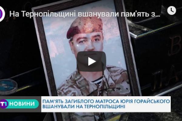 На Тернопільщині вшанували пам'ять загиблого Героя Юрія Горайського