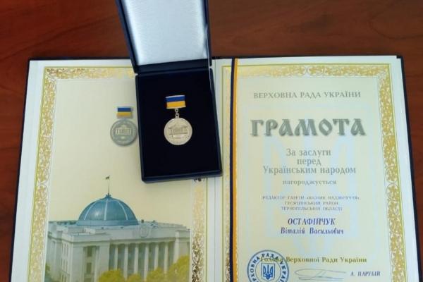 Заступник голови федерації футболу області отримав відзнаку Верховної ради України