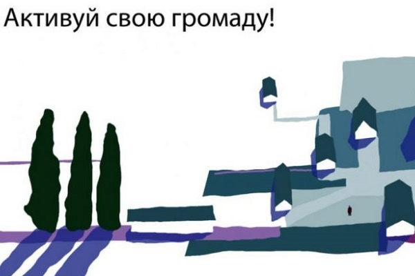 Теребовлянська ОТГ перемогла в конкурсі проектів