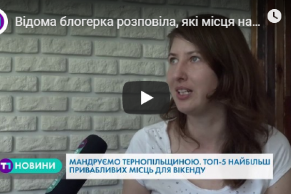 Відома блогерка розповіла, які місця на Тернопільщині варто відвідати кожному