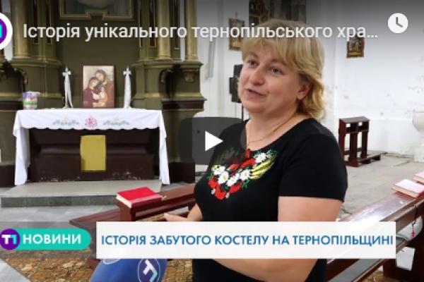 На Тернопільщині є храм із загадковою історією (Відео)