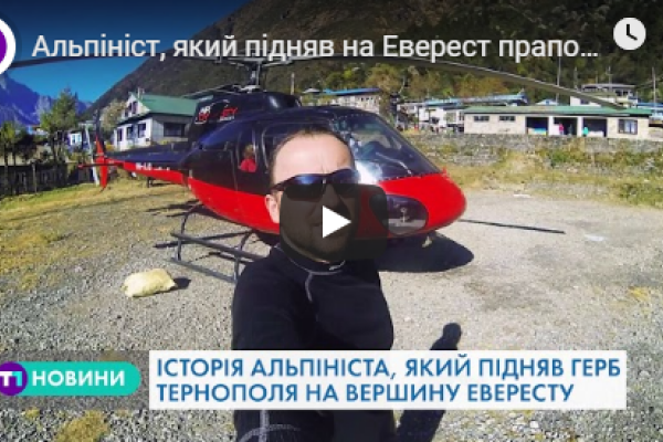 Альпініст, який підняв на Еверест прапор Тернополя, розповів свою історію успіху