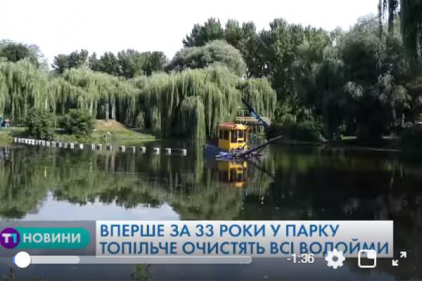 Очищення озер та каналів вперше за рекордну кількість років проводять у Тернополі