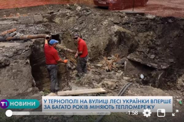 Проект, вартістю понад мільйон євро, реалізують в Тернополі