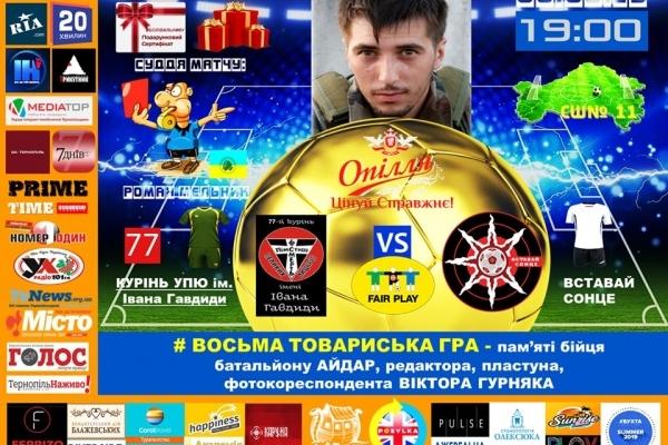 У Тернополі, відбудеться товариський футбольний матч пам'яті