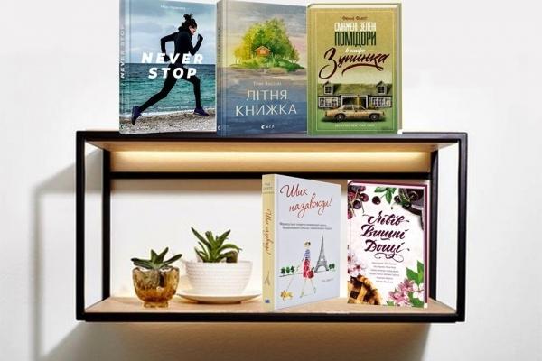 Топ-5 популярних книг, які користувались найбільшим попитом серед тернопільських читачів у липні