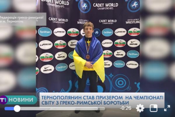 Тернополянин став призером на чемпіонаті світу з греко-римської боротьби