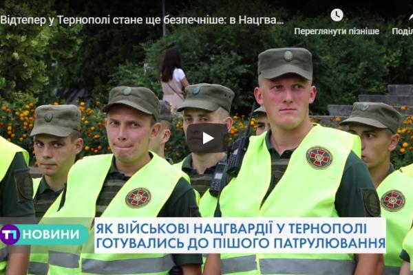 Як військовослужбовці Національної гвардії України готуються до пішого патрулювання Тернополем (Відео)