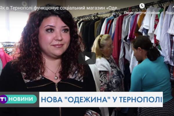 Як в Тернополі функціонує соціальний магазин «Одежина»?