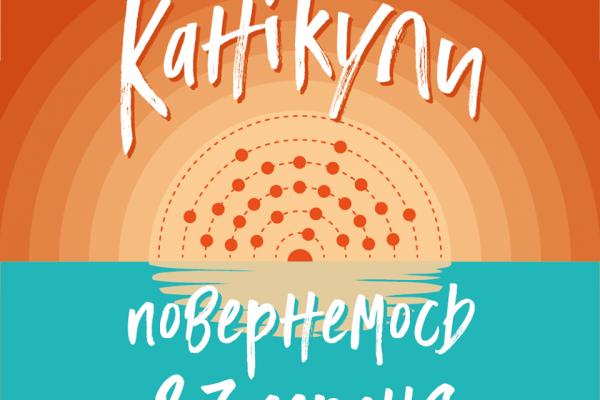 Центр Науки Тернополя з 11 до 27 серпня йде на «канікули»