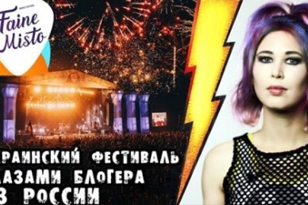 Російська блогерка розповіла про поїздку на фестиваль в Тернопіль (Відео)