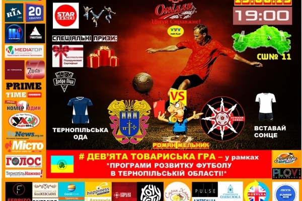«Тернопільська ОДА» VS «Вставай Сонце»: відбудеться дев'ятий товариський матч
