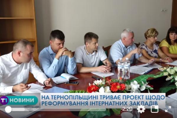 На Тернопільщині реформують інтернатні заклади