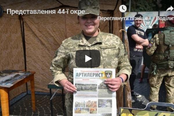 У Тернополі оригінально презентували військову частину