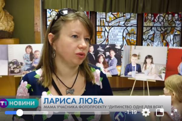 Унікальний проект для особливих дітей організували в Тернополі