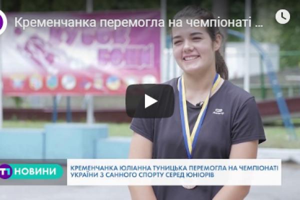 Кременчанка перемогла на чемпіонаті України з санного спорту серед юніорів