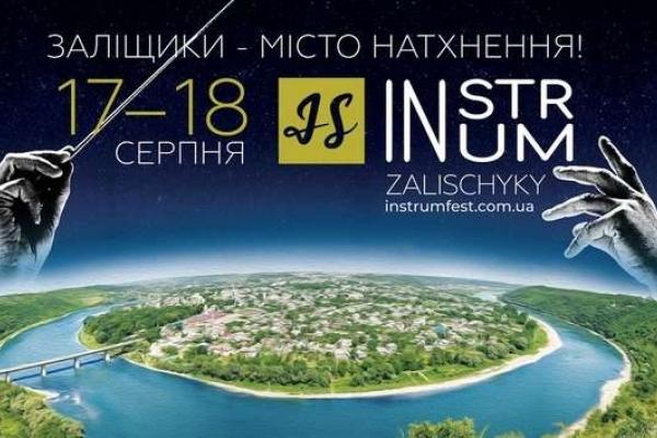 У Заліщиках проведуть InStrum Fest