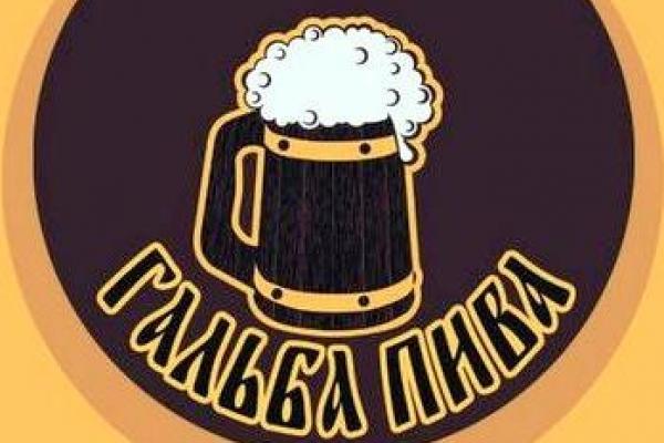 Звідки пішла назва «Гальба пива»: Пивні традиції українських лемків