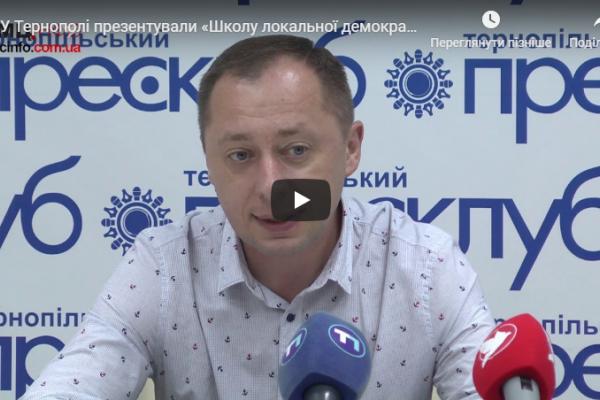 У Тернополі презентували «Школу локальної демократії 2.0»