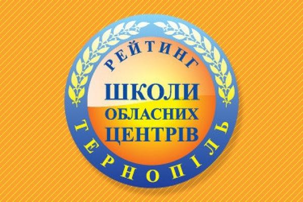 Чотири школи Тернопільщини увійшли до ТОП-200 за результатами ЗНО