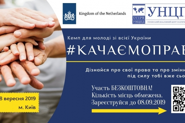 """Українську молодь закликають """"розкачатися"""" для захисту власних прав"""