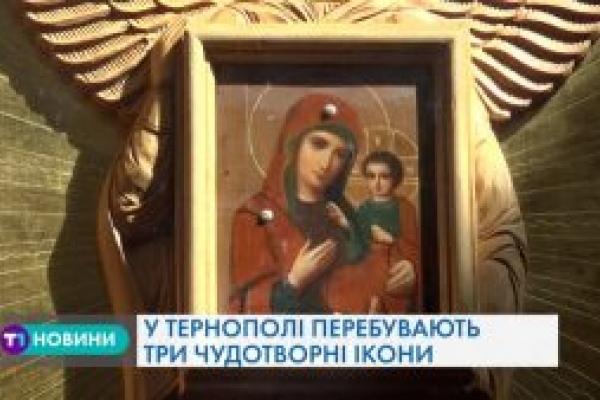 У Тернополі перебувають чудотворні ікони з гори Афон (Відео)