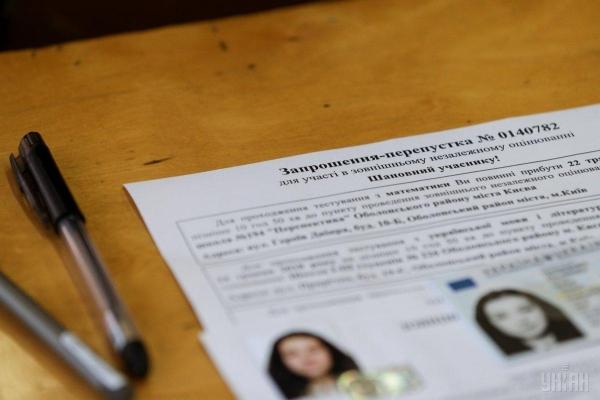 Тернопільські школярі посіли друге місце серед міст України за результатами ЗНО