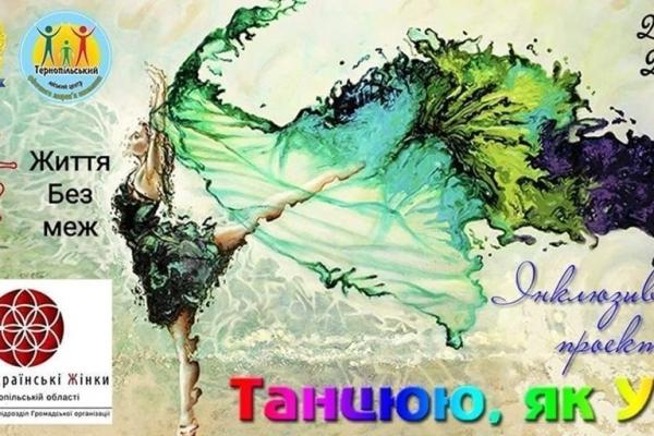 «Танцюю, як усі!»: у Тернополі проведуть шоу танців