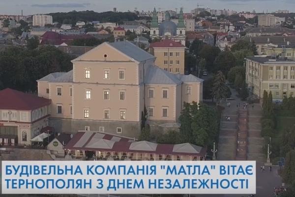 Будівельна компанія «Матла» вітає тернополян з Днем Незалежності