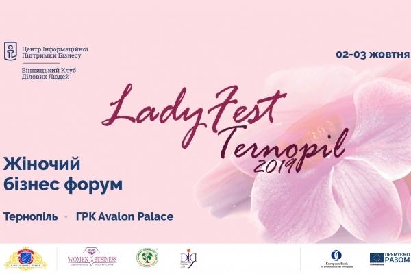 Форум жіночого лідерства відбудеться у Тернополі восени