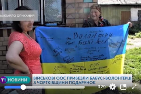 «Бабі Лесі» з Тернопільщини військові привезли особливий подарунок зі Сходу